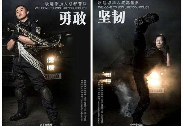 Chinese Police Force Recruitment Posters Are Incredible ad 139818348