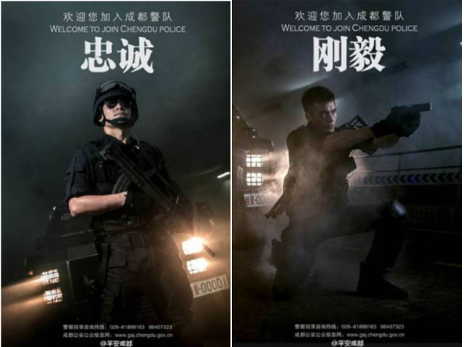 Chinese Police Force Recruitment Posters Are Incredible chengdupolicecomp