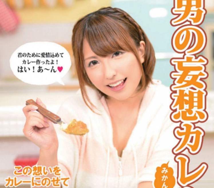 UNILAD japan curry 177694 Japans Delusion Curry Comes With Model Wholl Pretend To Be Your Girlfriend
