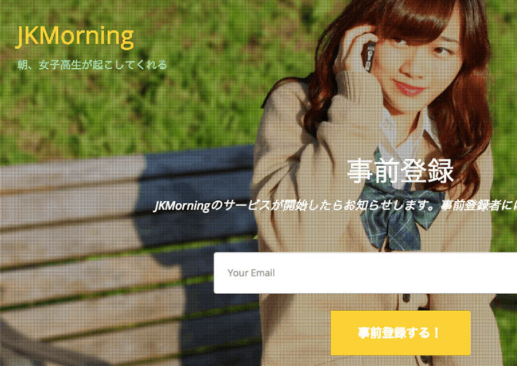 jkmorning featured Creepy Japanese Start Up Promises Wake Up Calls From Under Age Girls