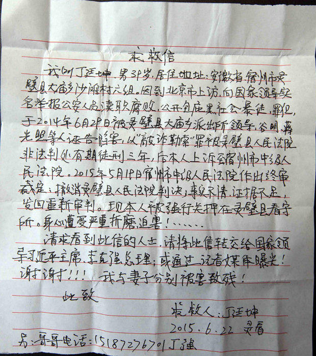 Another Disturbing Chinese Note Has Been 'Found In Primark Socks' primark letter 369997 1