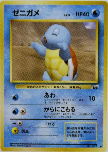 Squirtle Snap Card Turns Out Your Pokémon Cards Could Be Worth A Lot More Than You Think
